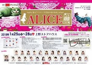 alice2018flyer